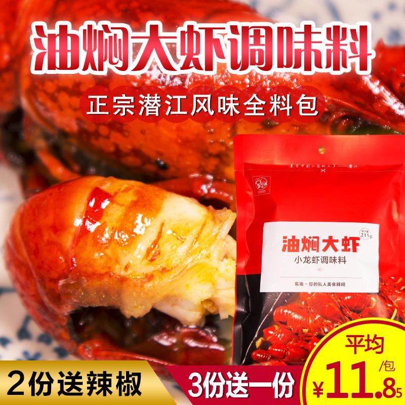 买手实测好评、小编多次回购、味道堪比大厨:正宗潜江 油焖大虾 秘制调料包