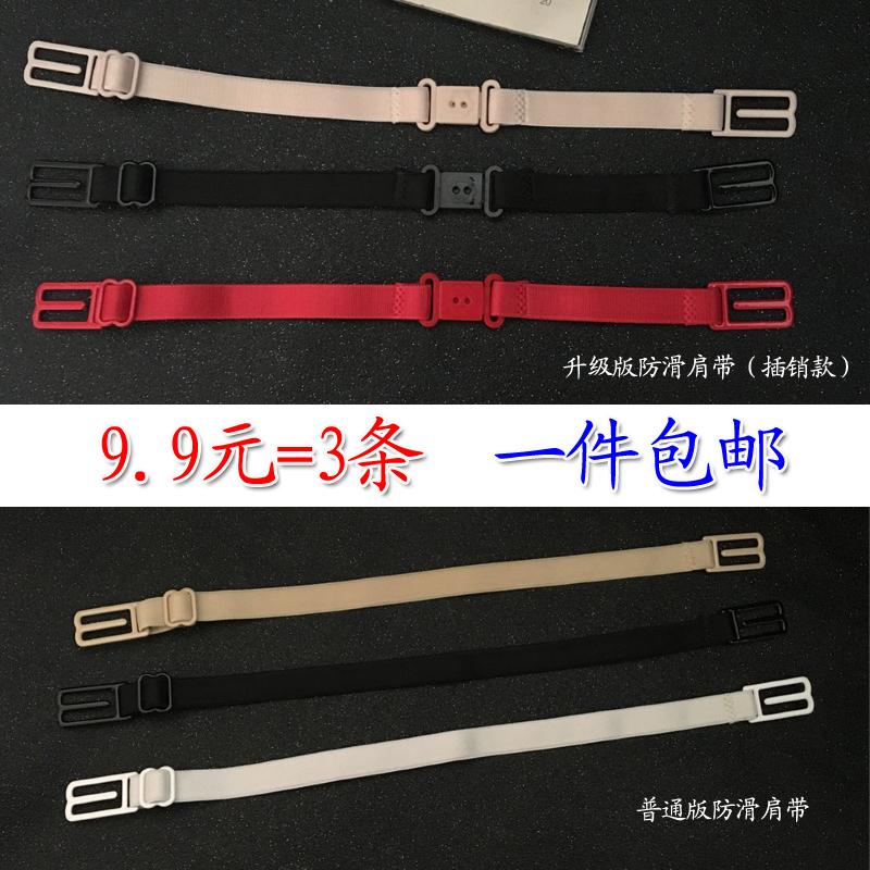 3 nạp mới sexy chất lượng cao dây đeo vai trượt vành đai thể thao trượt khóa dây đeo vai áo ngực đồ lót áo ngực dây đeo vai