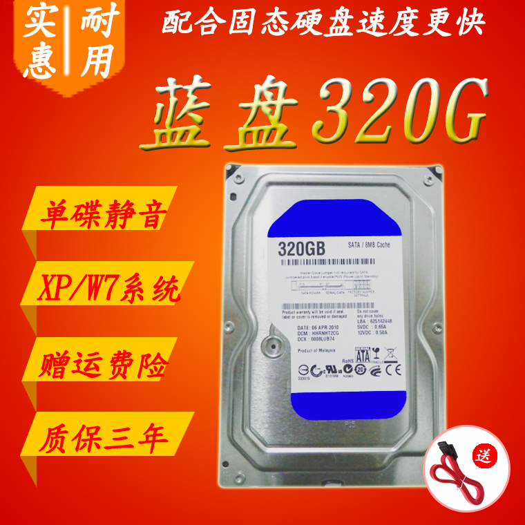 three-year replacement brand 320g desktop serial hard drive sata single-disc blue plate high-speed mute