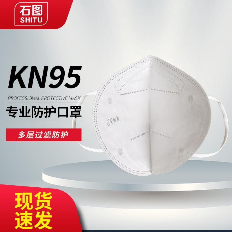 持平线下普通口罩价:石图 KN95级 防护口罩 10只