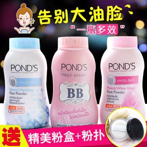 Thái lan Pond của bột lỏng ao kiểm soát dầu bột BB ma thuật thiết lập trang điểm bột chất chống mồ hôi bột kem che khuyết điểm bột lỏng mật ong nhập khẩu bột nữ