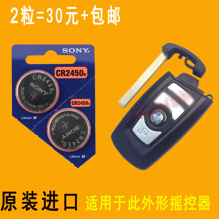 4 21]cheap purchase Sony CR2450 BMW 7 Series 5 Series 3