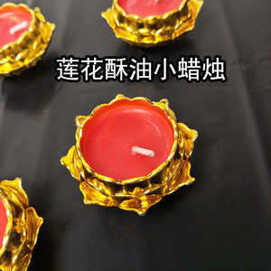 Nguồn cung cấp hy sinh, vật tư tôn giáo, bơ hình hoa sen, nến nhỏ, đốt giấy, tiền xu, thỏi, lá thiếc