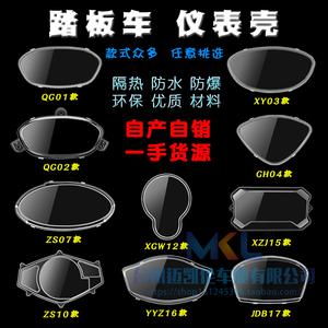 Giải phóng mặt bằng Qiaoge Xe Máy Cụ Trường Hợp Transparent Glass Bìa WISP Bảng Xe Điện Nhanh Eagle Thunder King