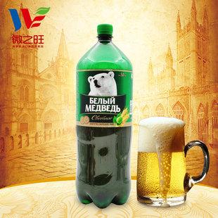 俄罗斯进口大白熊啤酒纯小麦精酿1400毫升桶装浓度5烈性啤酒包邮