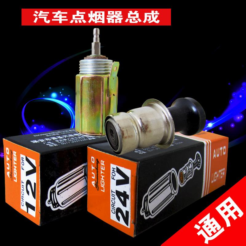 Xe thuốc lá nhẹ hơn xe tải thuốc lá nhẹ hơn lắp ráp chuyển đa năng cắm thuốc lá mông - Âm thanh xe hơi / Xe điện tử