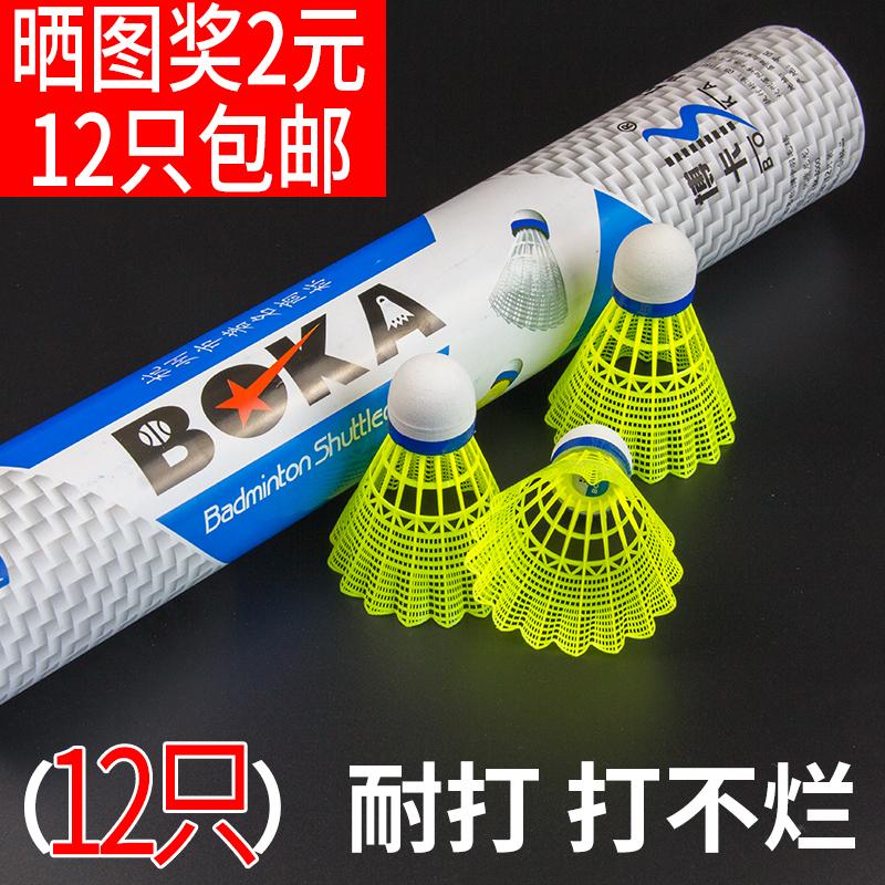 12 gói chính hãng Boka nhựa cầu lông kháng vàng trắng đào tạo bóng không xấu nylon cầu lông