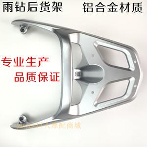 Áp dụng xe tay ga chống- yu lông khoan đuôi khoan khoan phía sau kệ tàu sân bay mưa khoan đuôi khung đuôi hộp