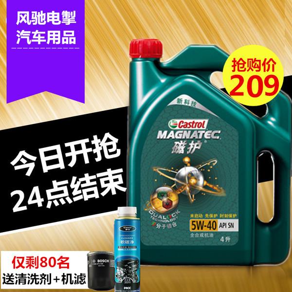 Castrol 嘉实多 磁护专享 全合成机油 5W-40 SN级 4L 淘宝yabovip2018.com折后¥179包邮(¥209-30)