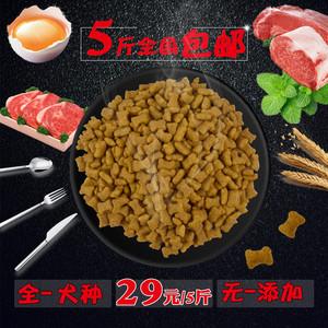 5 kg vận chuyển con chó Tự Nhiên thực phẩm Teddy VIP hơn Xiong Bomei đầy đủ con chó giống chó con người lớn thức ăn cho chó số lượng lớn rải rác 500 gam
