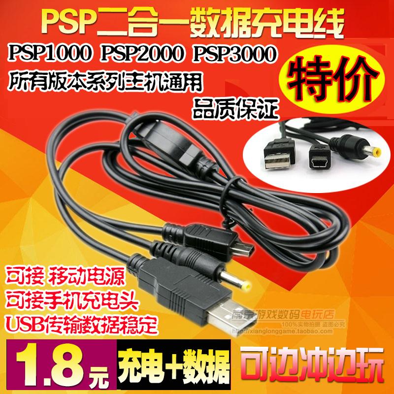 Dòng dữ liệu PSP1000 2000 3000 mới hai trong một dòng truyền dữ liệu máy tính sạc - PSP kết hợp