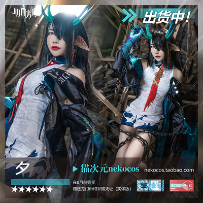 taobao agent Cat dimension【Tomorrow's Ark】Xi cos Chinese style Han costume cosplay women's custom daily