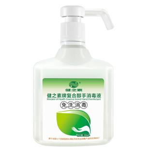 医家用儿童免洗洗手液300ml