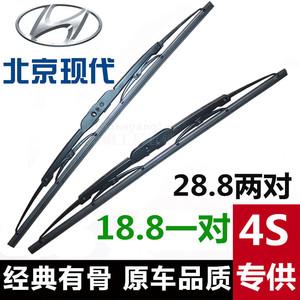 Bắc Kinh Hyundai Rena Lang Mosuo Tám Sonata Elantra Elantra IX35 Tucson lưỡi gạt nước lưỡi gạt nước