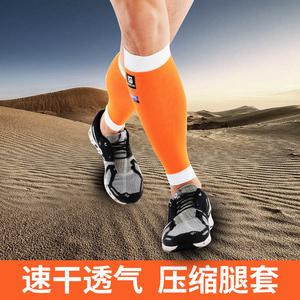 Ngoài trời đi bộ đường dài chạy đi xe đạp thoáng khí nhanh chóng làm khô nén xà cạp marathon xuyên quốc gia thể thao đồ bảo hộ cho nam giới và phụ nữ