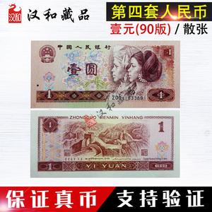 Tập thứ tư của RMB 1 nhân dân tệ giá trị mặt tờ 901 một nhân dân tệ tiền xu bộ sưu tập Qian Yuan tiền giấy 90 năm bộ sưu tập bốn phiên bản đồng tiền