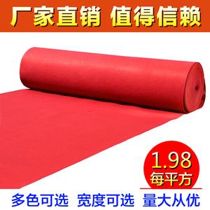 Đám cưới thảm đỏ mở dùng một lần thảm đỏ dày sân khấu đám cưới triển lãm lễ kỷ niệm dày thảm tùy chỉnh