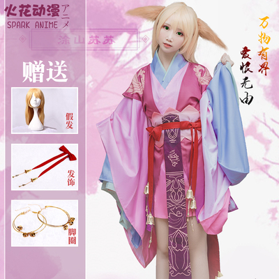 taobao agent Spot fox demon cos little matchmaker Tushan Susu cos clothing full set of ancient style anime cosply clothing female wig