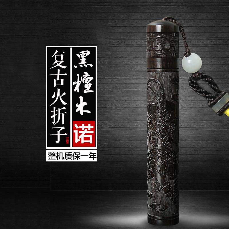 一吹即燃 复古火折子 醉梦饰界 黑檀木 电热丝打火机 淘宝优惠券折后¥23包邮(¥48-25)
