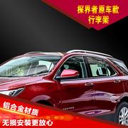 Chevrolet 17-18 explorer hành lý giá gốc mái giá hợp kim nhôm miễn phí đấm sửa đổi đặc biệt