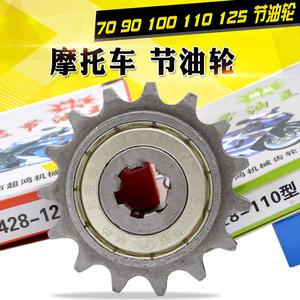 Xe máy tiết kiệm nhiên liệu bánh xích nhỏ 420-70 tiết kiệm nhiên liệu bánh xe 428-110 125 xích nhỏ bánh răng nhỏ răng trượt
