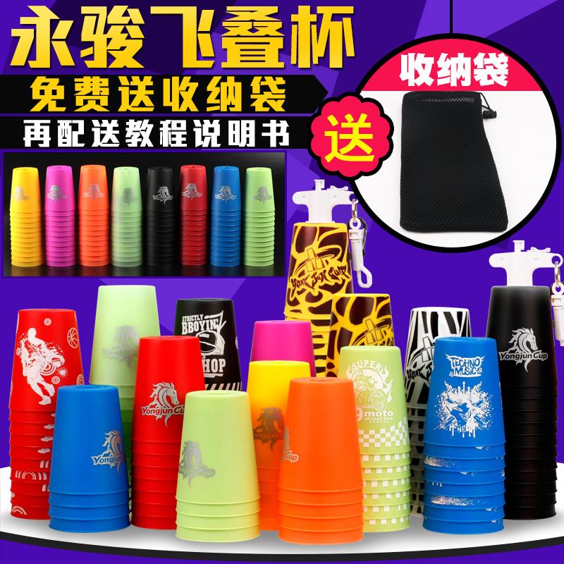 Yongjun tốc độ stack cạnh tranh đặc biệt cup fly stack cup set trẻ em của chiếc đĩa cup thể thao stack cup sinh viên thông minh đồ chơi