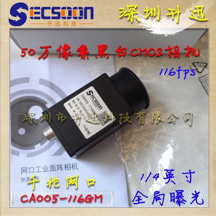 升迅 Secsoon CA005-116GM 50万像素 黑白 工业相机 GigE 千兆网 CCD 相机 全局曝光