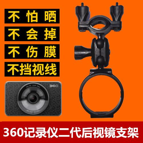 Qihoo 360 вождение рекордер II поколение Король обезьян версия пилот версия J511C фиксированный кронштейн зеркало заднего вида поддержка