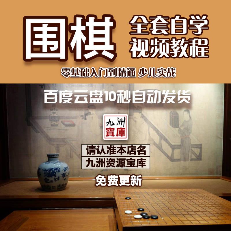 围棋培训教程高清视频课程系统学习