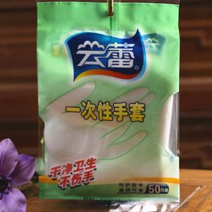 Hơn 69 nhân dân tệ Yunlei găng tay dùng một lần 50 Túi bị cô lập vết bẩn dùng một lần nguồn cung cấp bảng