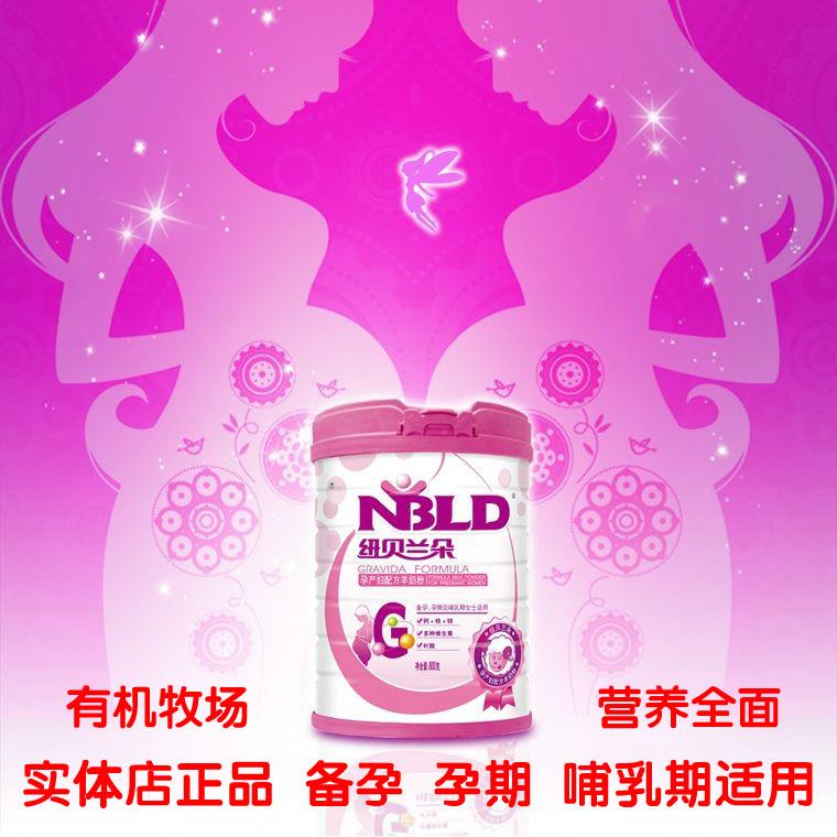 Newberland sữa bột sữa dê công thức cho phụ nữ mang thai trong thời gian mang thai cho con bú axit folic canxi sắt kẽm 800 g