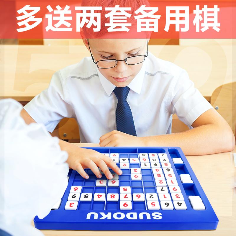 Trò chơi Sudoku dành cho trẻ em Cờ vua Jiugongge Desktop Cha mẹ và con Bảng trò chơi tương tác Trò chơi Cờ vua Đồ chơi thông minh Sudoku