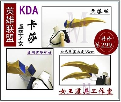 taobao agent League of Legends lol Void Girl KDA Kai'Sa Cosplay Props Customization