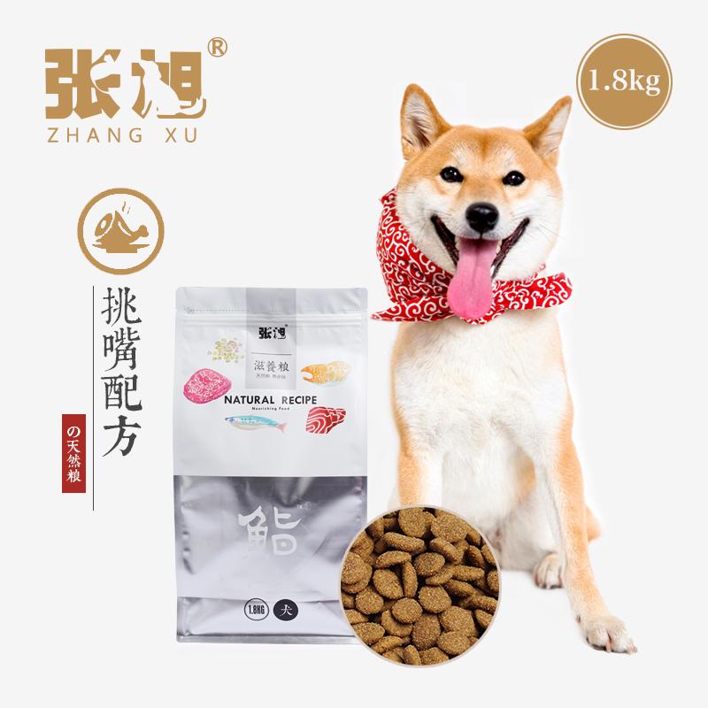 张旭宠物天然粮 挑嘴配方狗粮1.8kg 中小型犬成犬泰迪贵宾松