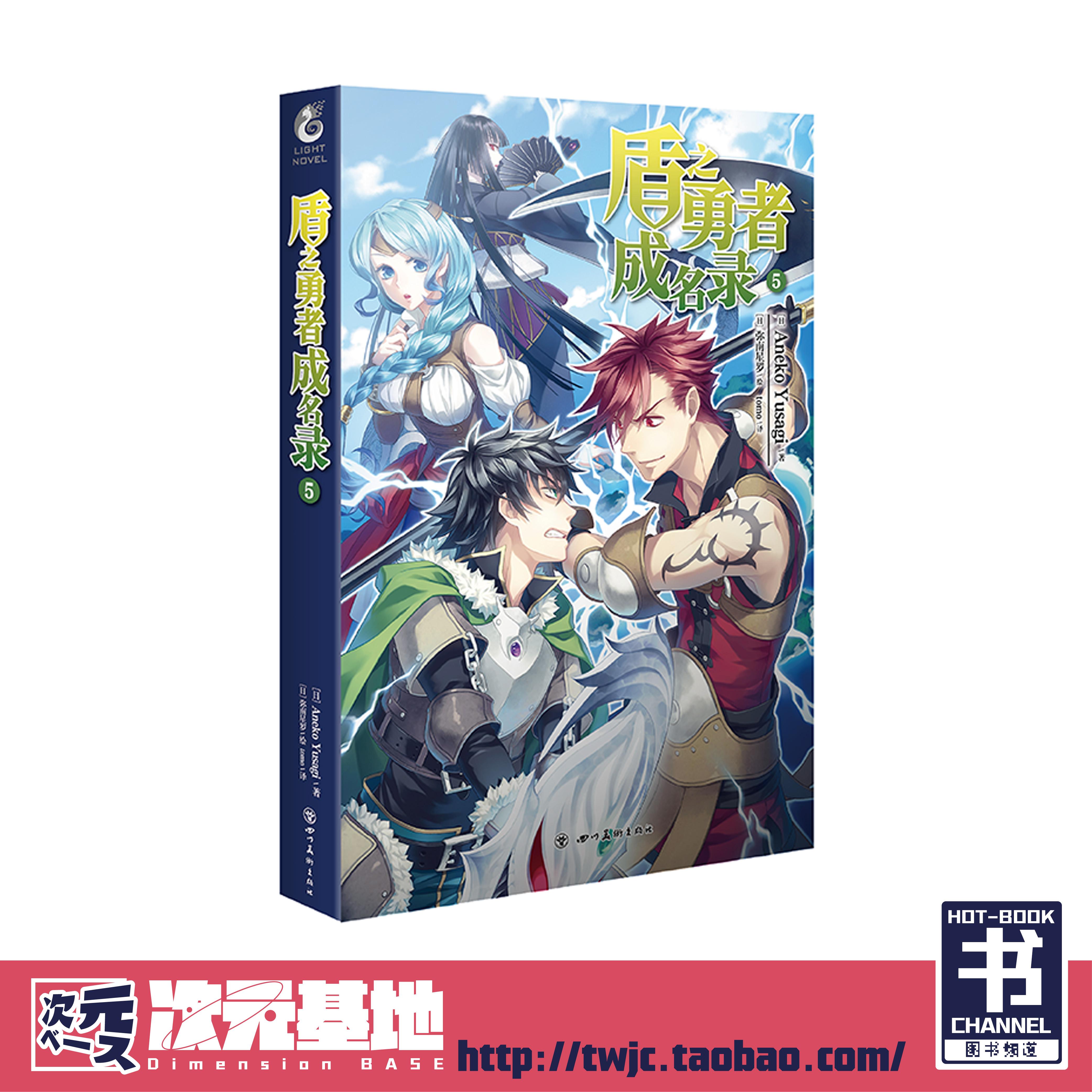 盾之勇者成名录5 小说 Aneko Yusagi 天闻角川轻小说 正版图书
