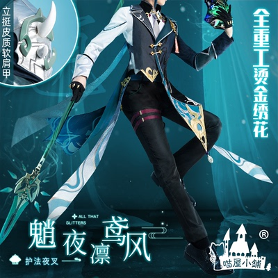 taobao agent Meow house shop original god cos clothing guardian Yasha general Ye Rin kite wind mandrill cosplay anime suit dress male