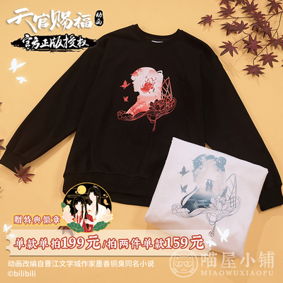 taobao agent Meowhouse shop Tianguan blessing animation surrounding official genuine Huacheng Xie Lian derived silhouette plus velvet sweater men and women