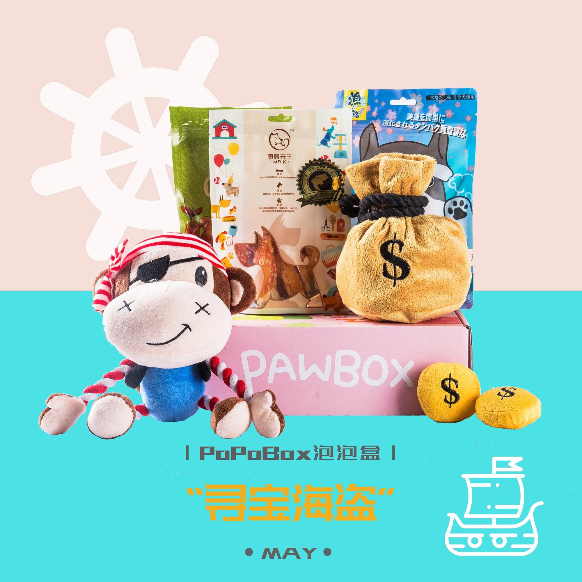 寻宝海盗主题   PawBox宠物泡泡盒