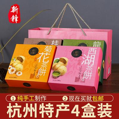 杭州特产糕点长辈同事西湖茶饼龙井茶饼下午茶点心零食传统糕点高端中秋年货礼用心