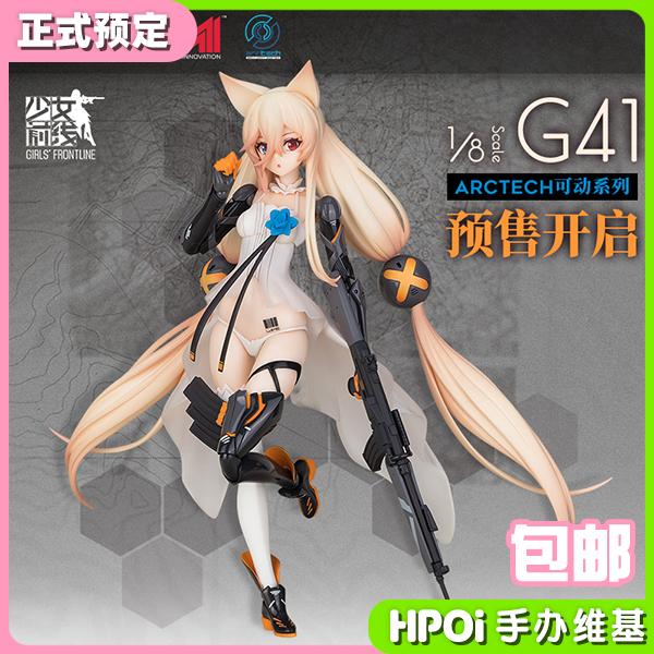 APEX 少女前線 G41 小狐貍 可動手辦