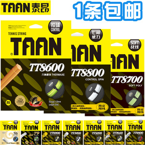 Thái Ang dòng quần vợt 8600 8700 8800 8900 T9 bảy hình lục giác cứng dòng mềm dòng giả cừu ruột polyester dòng