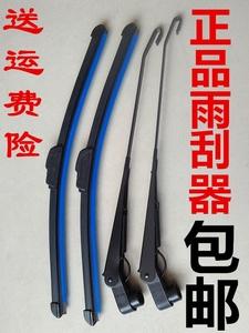Xiali 7101 绅 ya A + N3 + N5 gạt nước cánh tay gạt nước cánh tay gạt nước que gạt nước cánh tay sắt swing arm phụ kiện