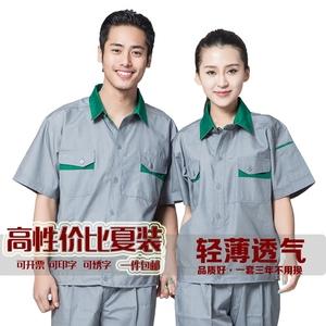 Mùa hè ngắn tay yếm phù hợp với nam giới và phụ nữ cảnh quan quần áo tự động sửa chữa tài sản làm sạch quần áo làm việc 229