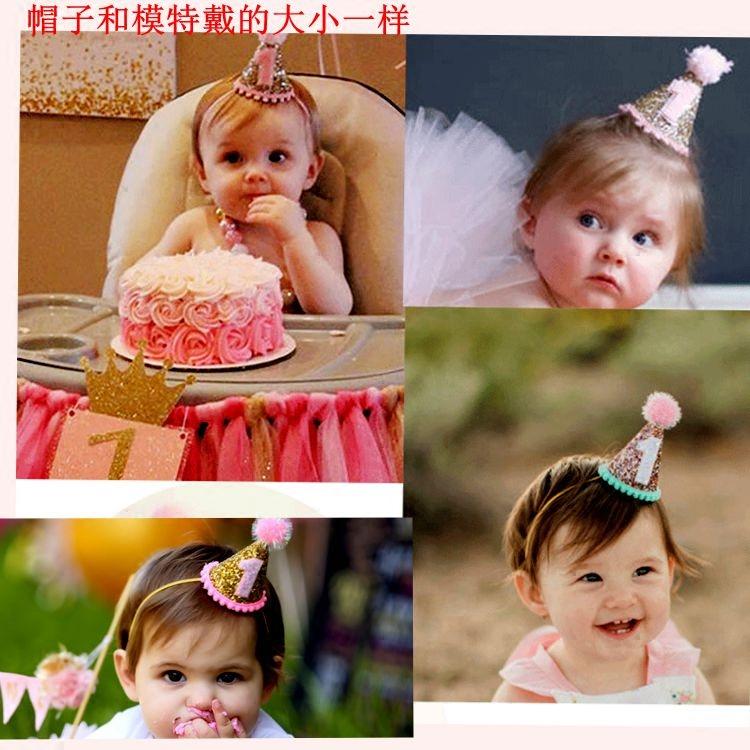 新品手工闪亮周岁儿童生日帽子创意数字宝宝满月百天成人派对用品