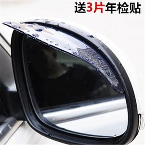 Universal car xe gương chiếu hậu mưa lông mày xe với visor xe gương gương gương mưa lông mày tuyết