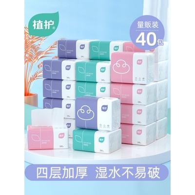 40包植护餐巾纸抽纸家用原木浆卫生纸巾压花面巾纸婴儿整箱实惠装