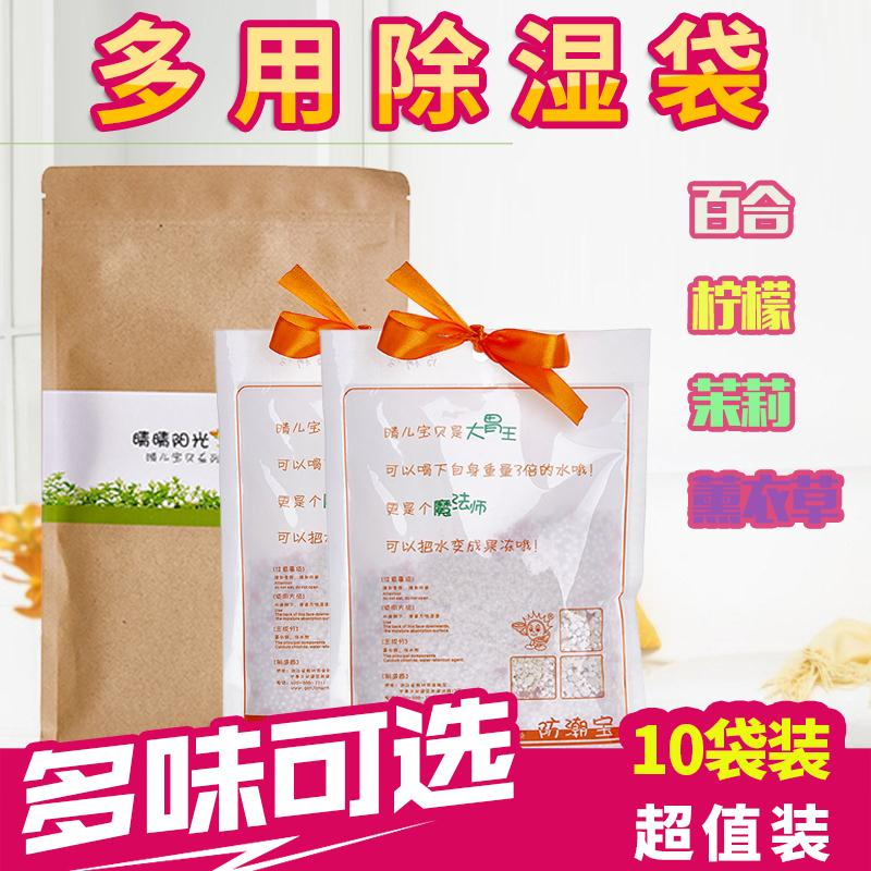 ganjiang desiccant desiccant can be hung moistureproof treasure chest home receive hygroscopic water collection bags in addition to flavor 10 bag