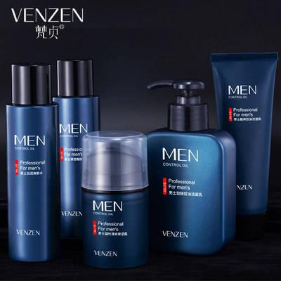【面部护理】男士洗面奶控油祛痘补水洁面保湿护肤品水乳学生