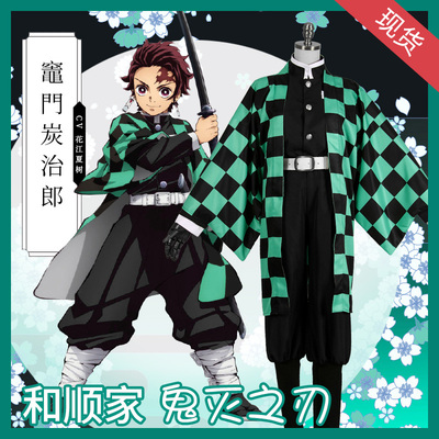 taobao agent Heshun Ghost Slayer Cosplay Anime Peripheral Ten Thousand Christmas Hearth Tanjiro cospaly suits in stock
