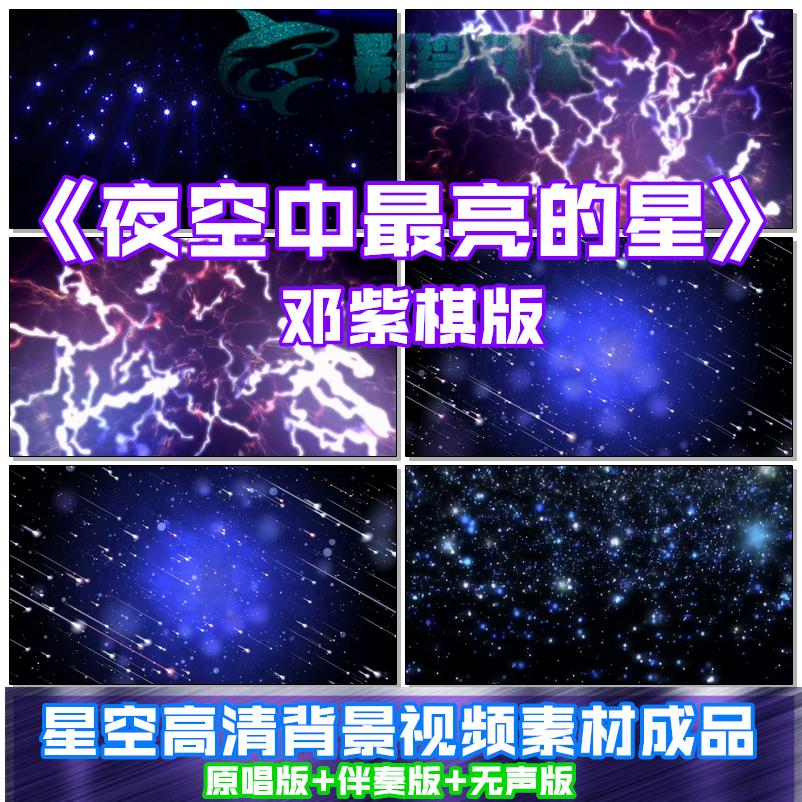 夜空中最亮的星 视频素材歌曲演出舞台LED星空大屏背景MV高清视频